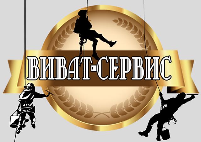 ООО Виват-сервис